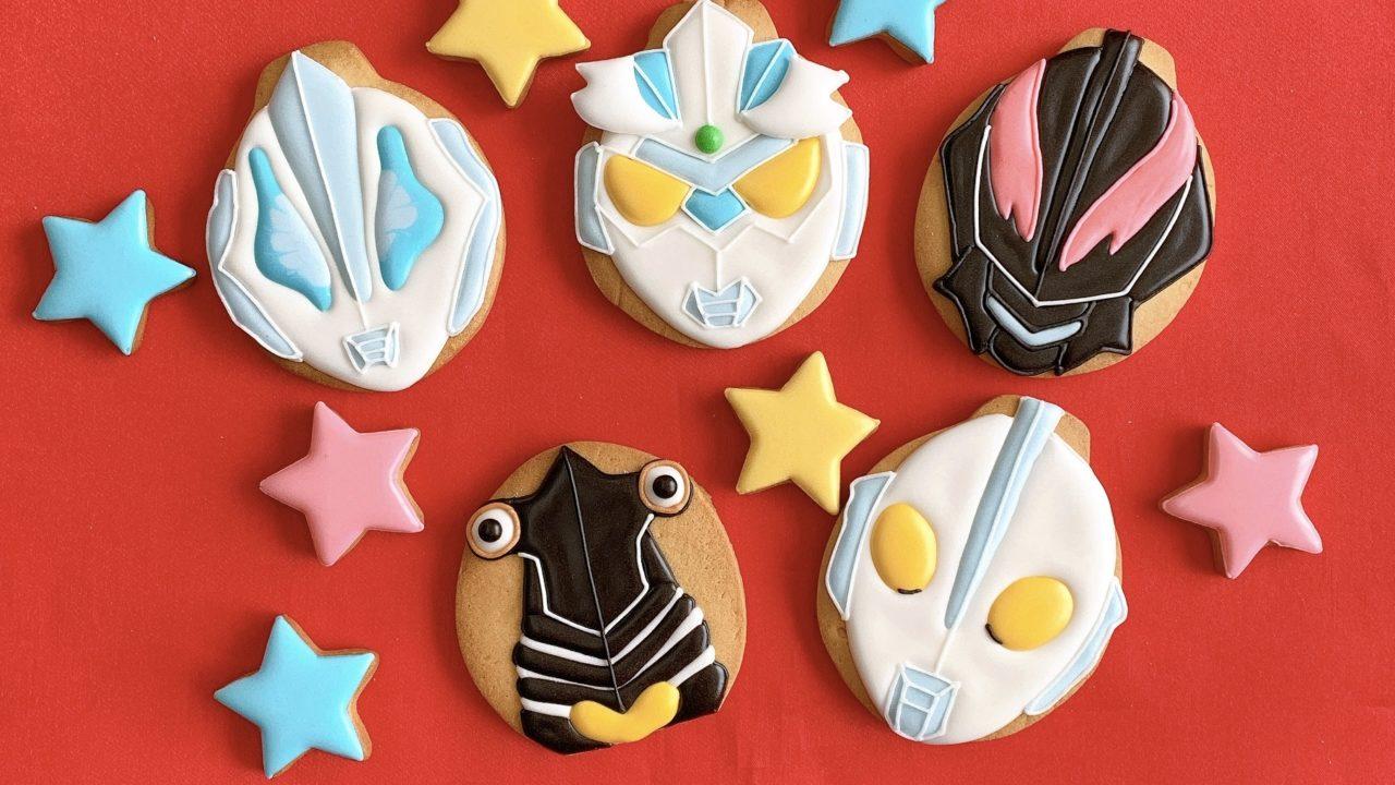 ウルトラマンアイシングクッキー